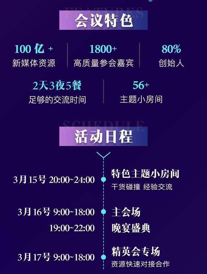 20190125-新媒体大会报名页面_02.png