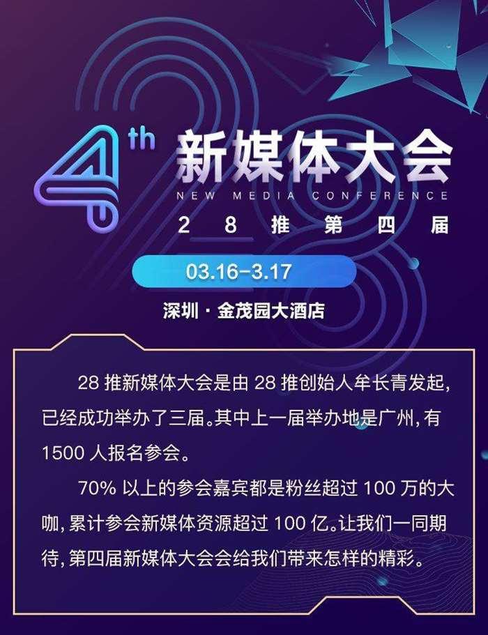 20190125-新媒体大会报名页面_01.png