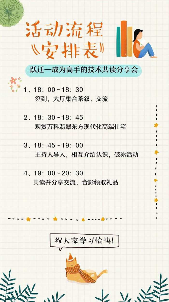 http://www.huodongxing.com/file/20190216/1893333916591/463552483533363.jpg