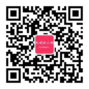 成明俱乐部公众号二维码08m.jpg