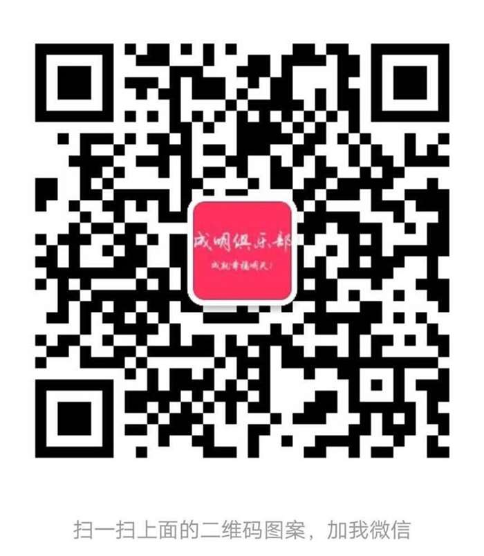 成明俱乐部大掌柜微信二维码.jpg