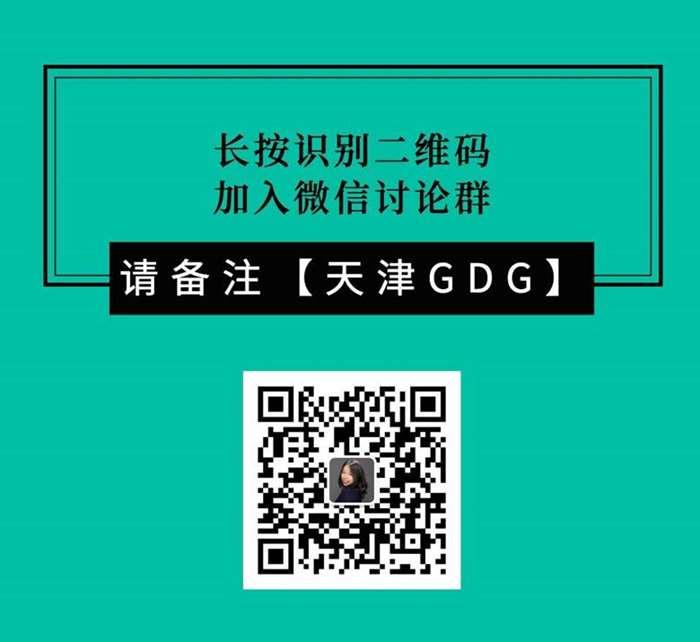 GDG加群-1080×1920px.jpg