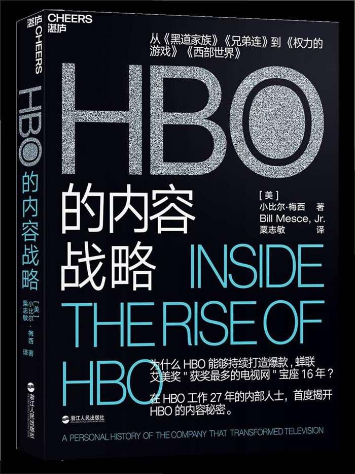 2-1【封面-立封】HBO的内容战略-立封.png