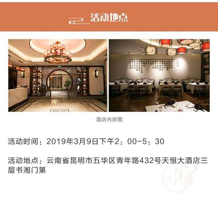 http://www.huodongxing.com/file/20190301/3713346654578/883346919038992.jpg