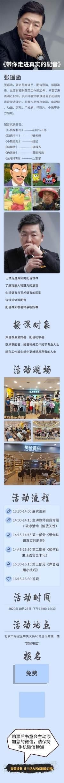 http://www.huodongxing.com/file/20190312/8833357760578/153946461804614.jpg