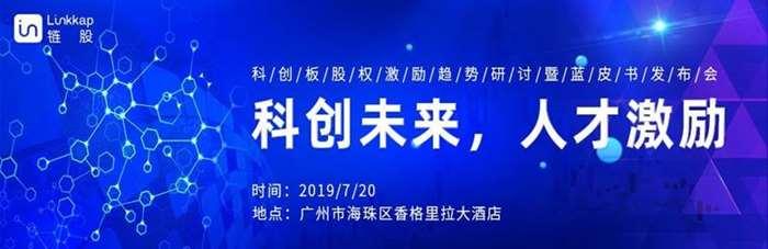 科创版线下讲座活动宣传封面(2019.6.11).jpg