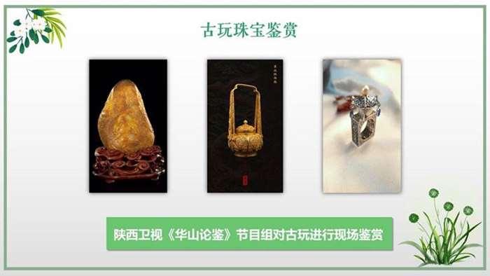 首届雄安·雄州文化艺术节-流程PPT(删除H5)_18.png