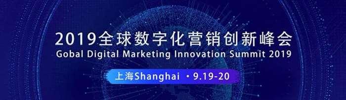 全球数字化营销创新峰会19-20-BANNER.jpg
