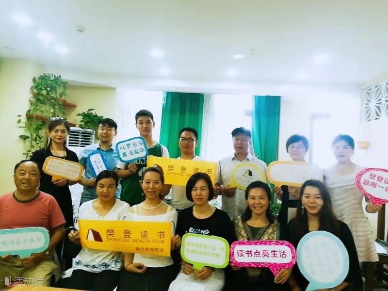 http://www.huodongxing.com/file/20190411/6153387936163/353507365111954.png