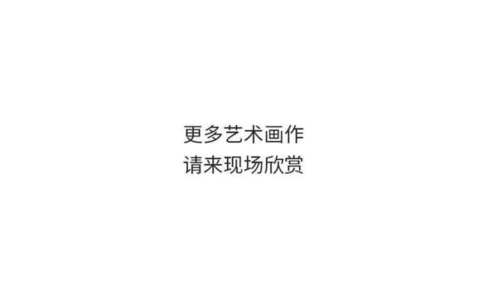 画展手册P9.jpg