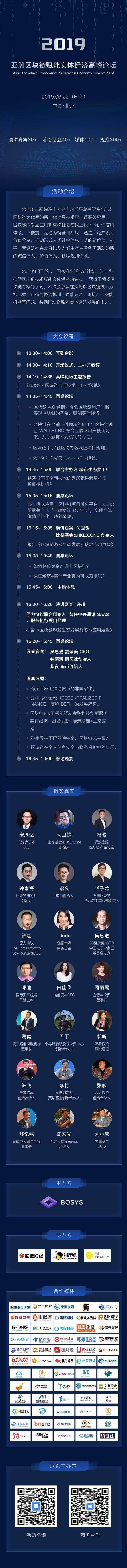 北京峰会2 btc123和猛牛资讯.jpg