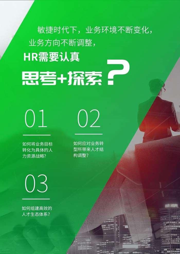 2019中国杭州国际人力资源峰会(6.27)_页面_5.jpg