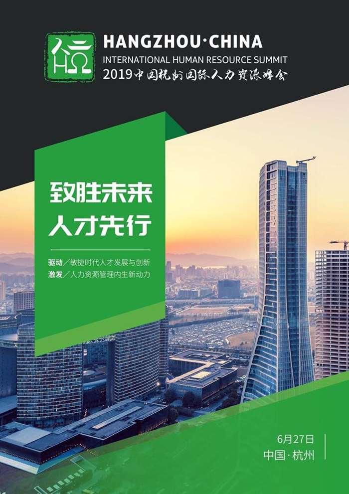 2019中国杭州国际人力资源峰会(6.27)_页面_1.jpg