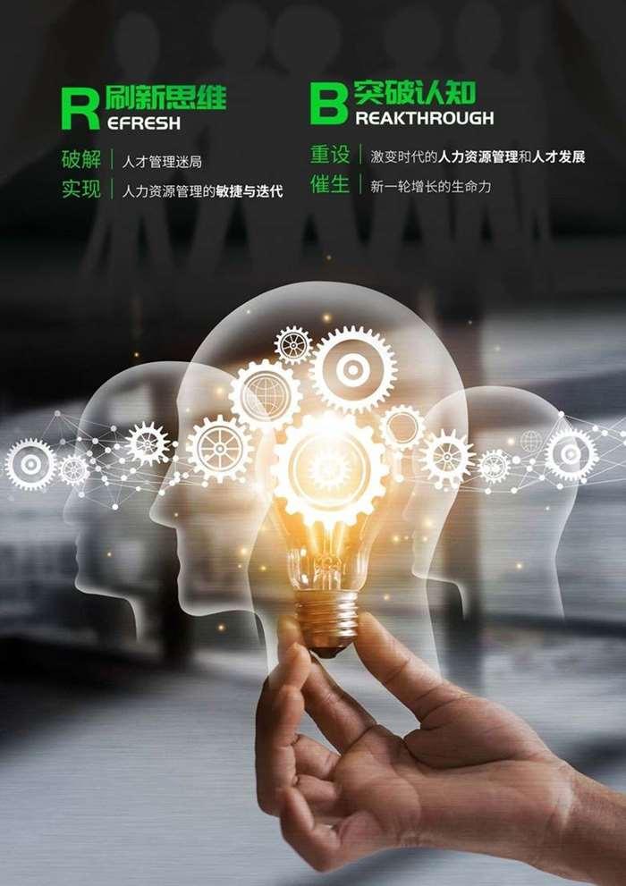 2019中国杭州国际人力资源峰会(6.27)_页面_3.jpg