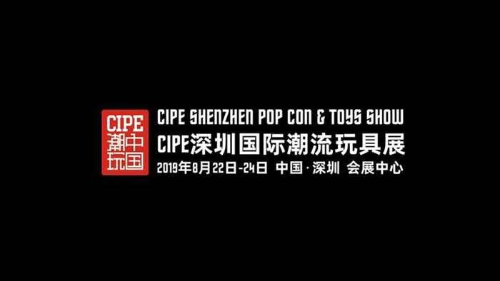 2019CIPE深圳潮玩展(8月)招商介绍(1)-6.jpg