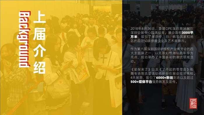 2019CIPE深圳潮玩展(8月)招商介绍(1)-5.jpg