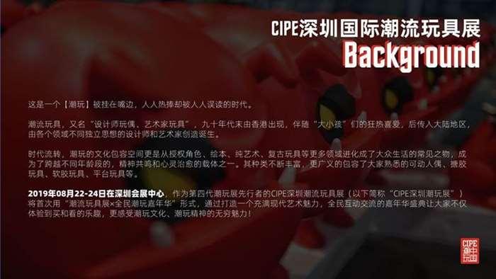 2019CIPE深圳潮玩展(8月)招商介绍(1)-4.jpg