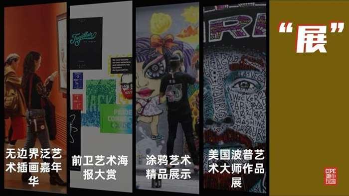 2019CIPE深圳潮玩展(8月)招商介绍(1)-13.jpg