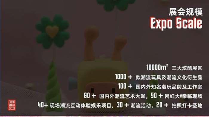 2019CIPE深圳潮玩展(8月)招商介绍(1)-7.jpg