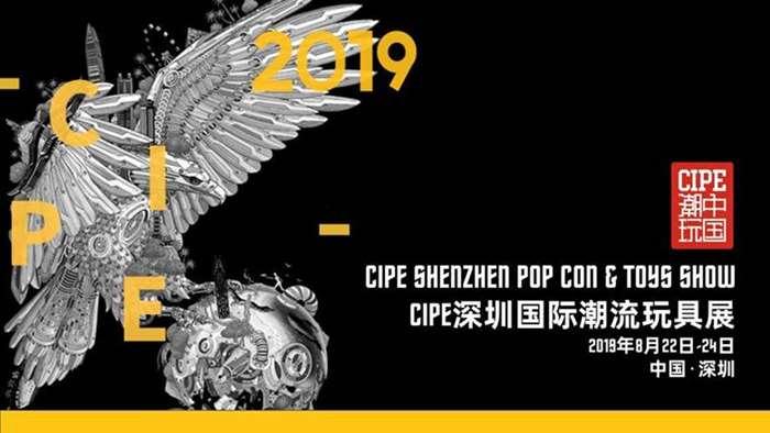 2019CIPE深圳潮玩展(8月)招商介绍(1)-1.jpg