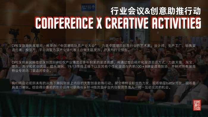 2019CIPE深圳潮玩展(8月)招商介绍(1)-18.jpg