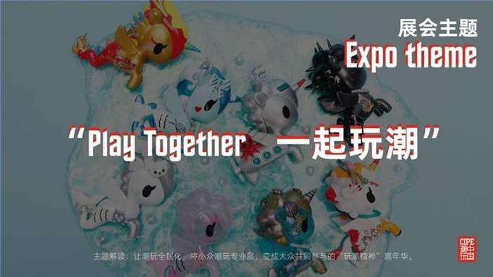 2019CIPE深圳潮玩展(8月)招商介绍(1)-9.jpg