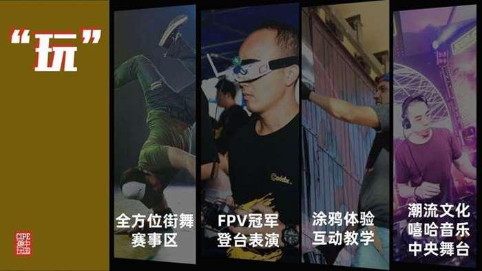 2019CIPE深圳潮玩展(8月)招商介绍(1)-12.jpg