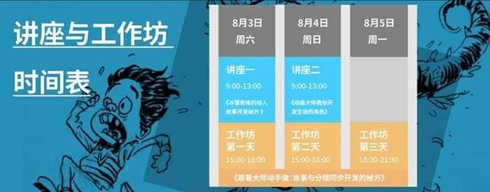 讲座与工作方时间表.png