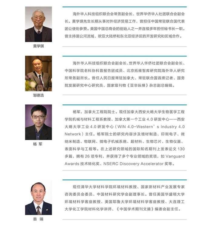 组委会专家2.jpg