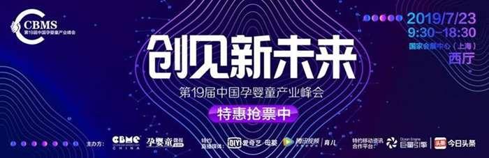 产业峰会banner-特惠抢票-01.jpg
