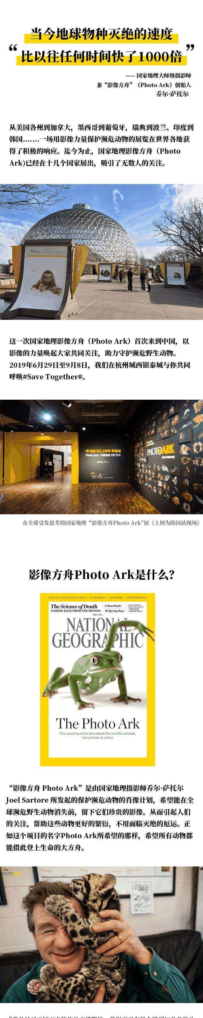 网易华东×国家地理展活动页面_02.gif