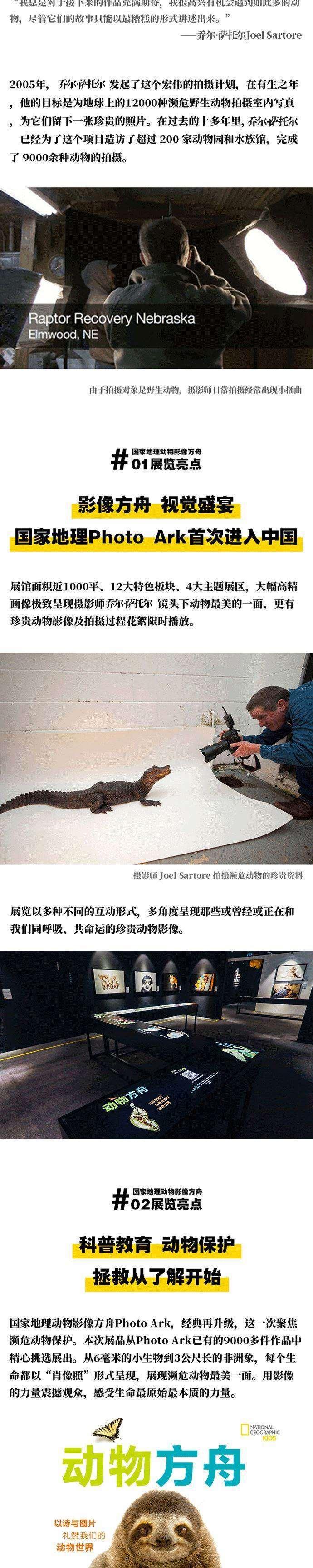 网易华东×国家地理展活动页面_03.gif