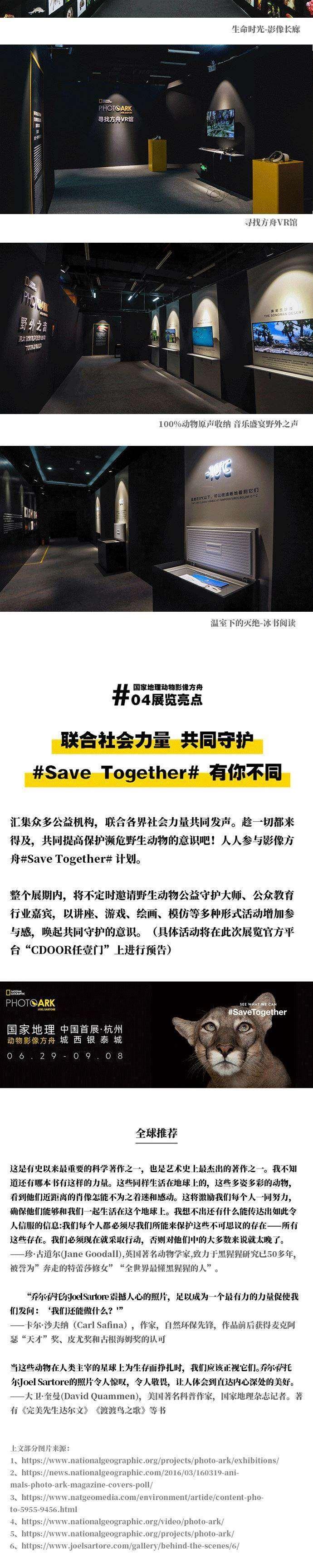 网易华东×国家地理展活动页面_05.gif