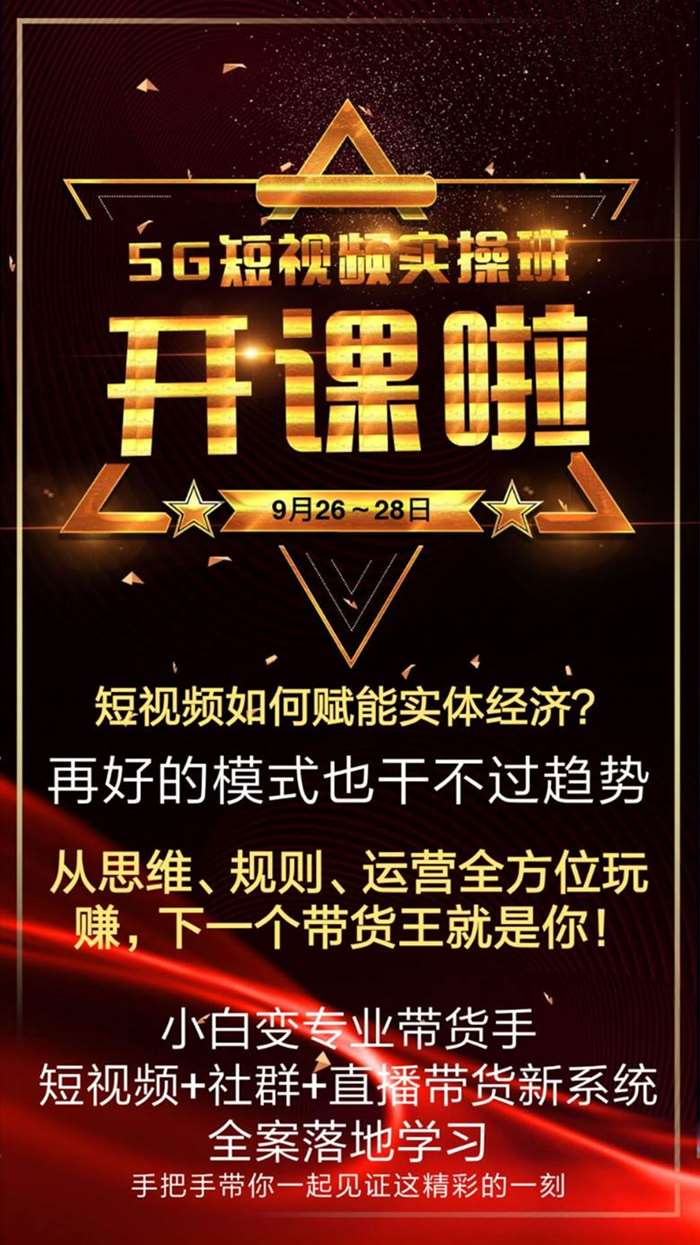 http://www.huodongxing.com/file/20190917/6003546752314/263546772226510.jpg