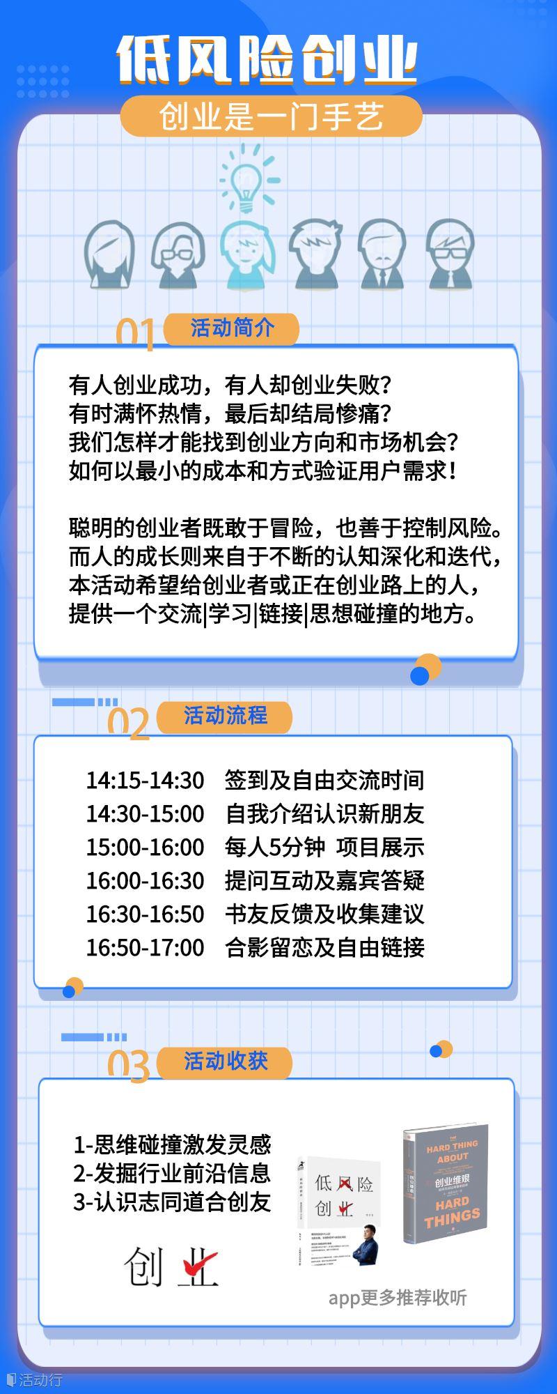 http://www.huodongxing.com/file/20191230/8863650425811/304112446174618.jpg