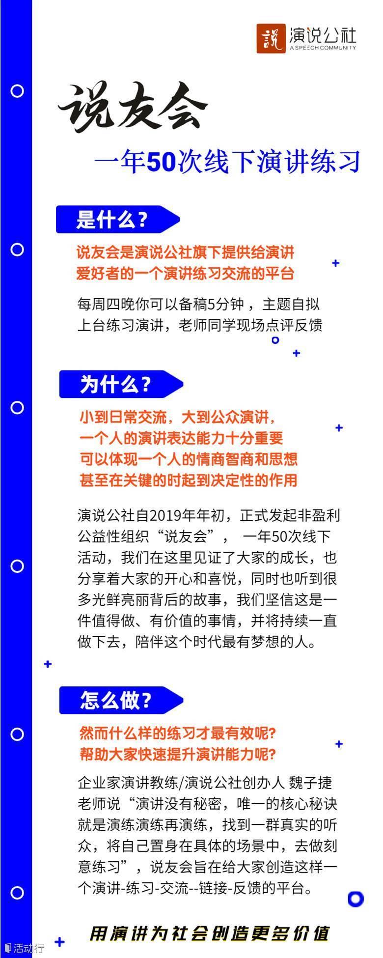 http://www.huodongxing.com/file/20201030/3043955848055/134139488078294.png