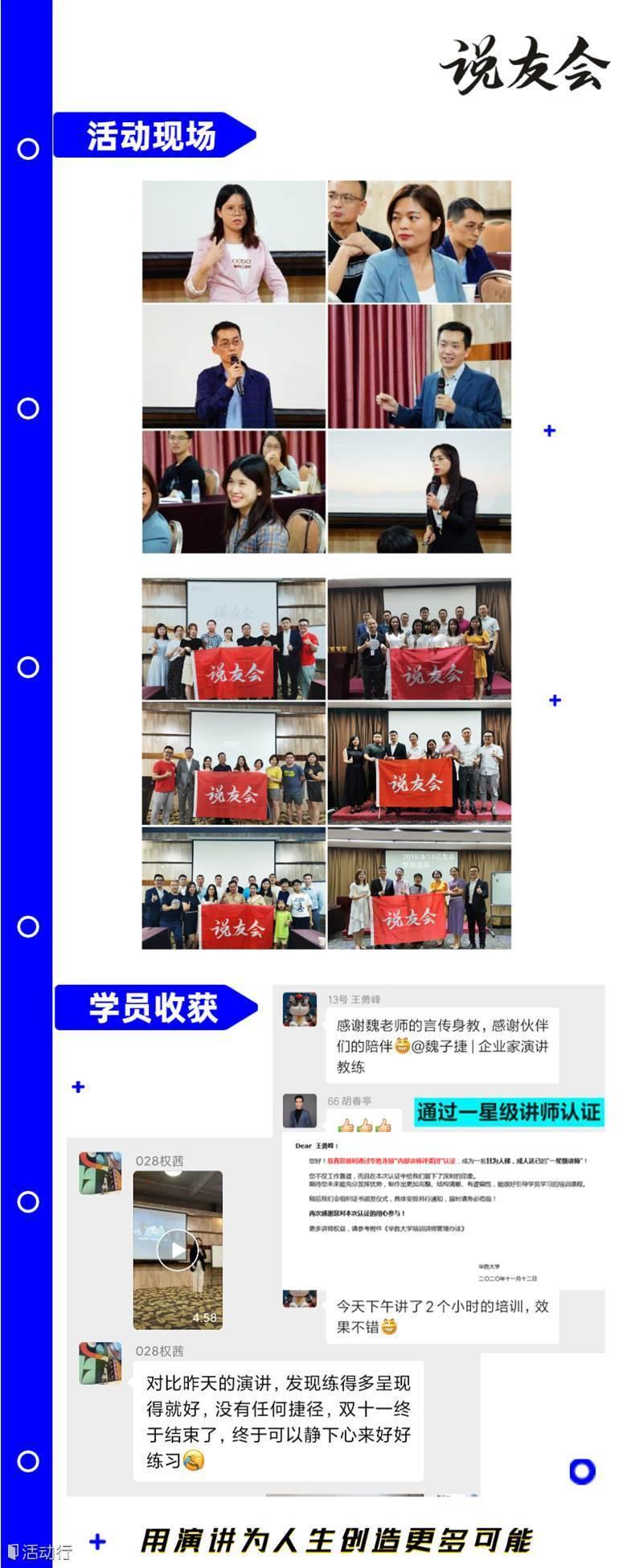 http://www.huodongxing.com/file/20201030/3043955848055/154139488239526.png