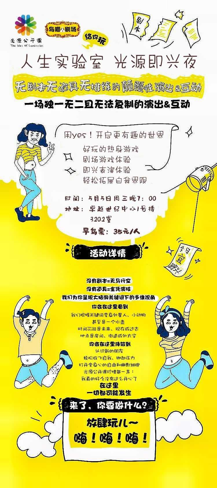 http://www.huodongxing.com/file/20210425/6194132550926/204132557144943.jpg
