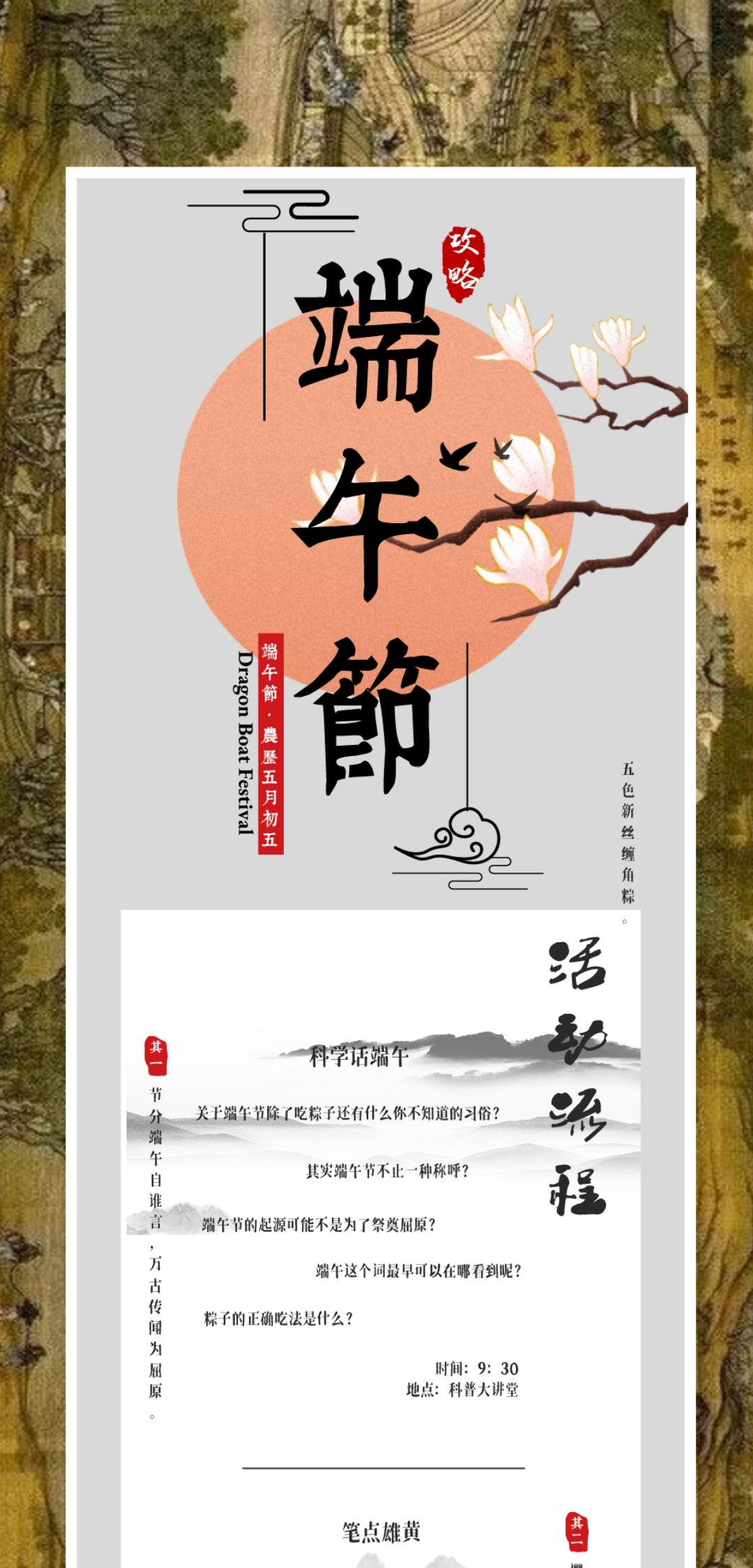 http://www.huodongxing.com/file/20210604/7594172474266/784175120132220.jpg