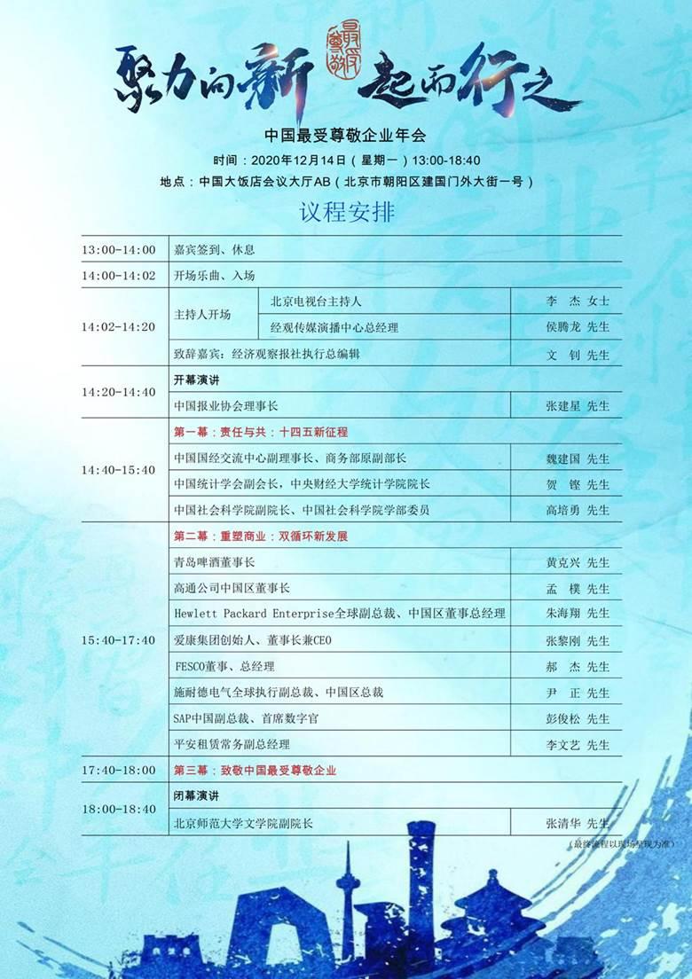 2020年度中国最受尊敬企业年会流程1130_00.png