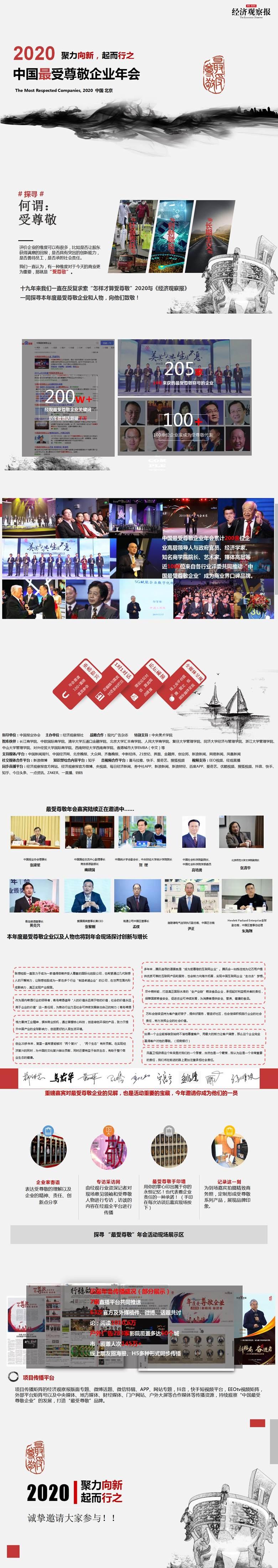 2020年度中国最受尊敬企业活动9.29 - 副本.png