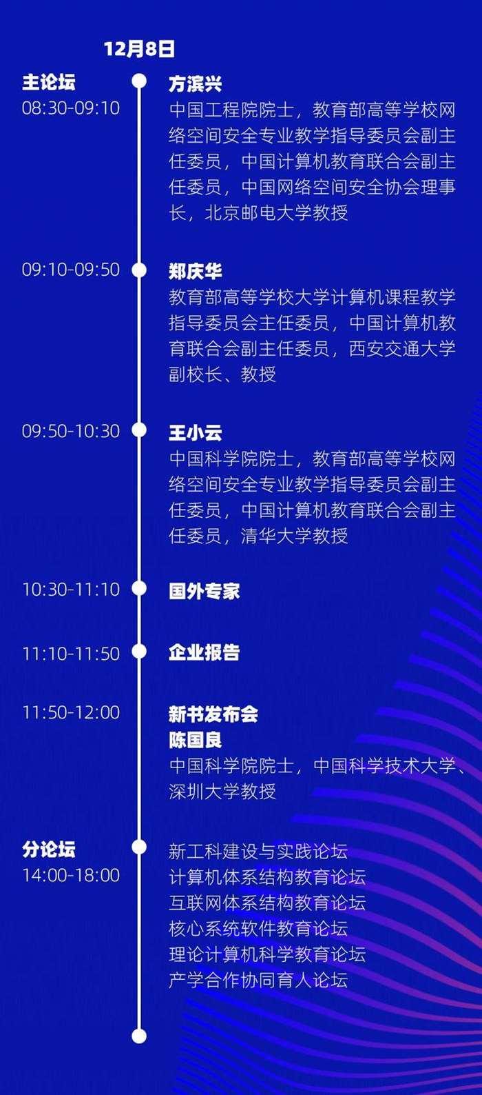 计算机教育大会12.8日程新.jpg
