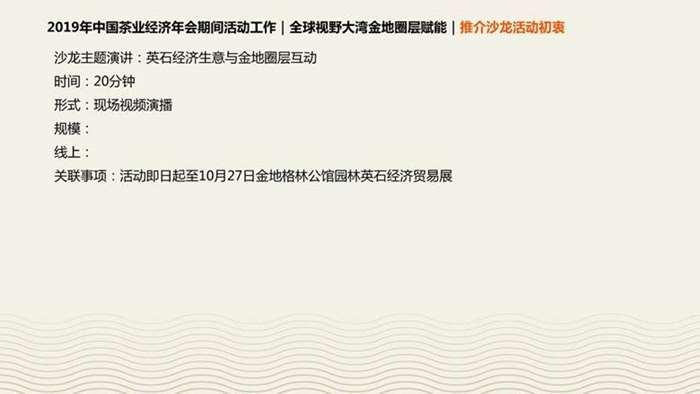 英德金地格林公馆英石经济师者茶道沙龙ppt(俞铁海18823152788)(T三)_26.png