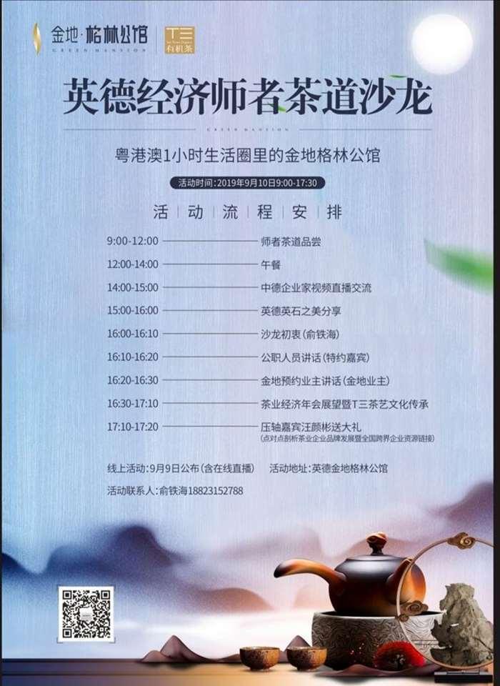 师者茶道千人企业 (4).jpg