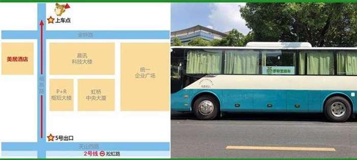 上海举办地交通.png
