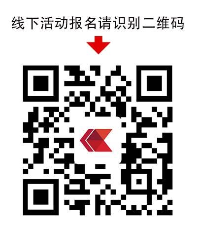 40期线下报名活动行二维码微信.jpg