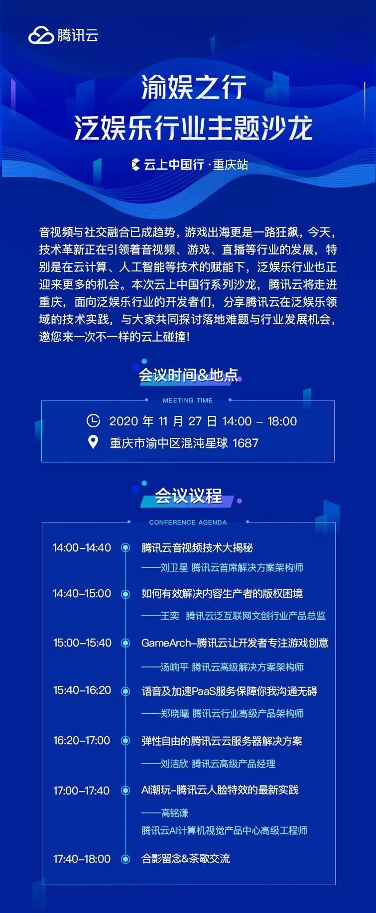 腾讯云沙龙海报长图-微博无码.png