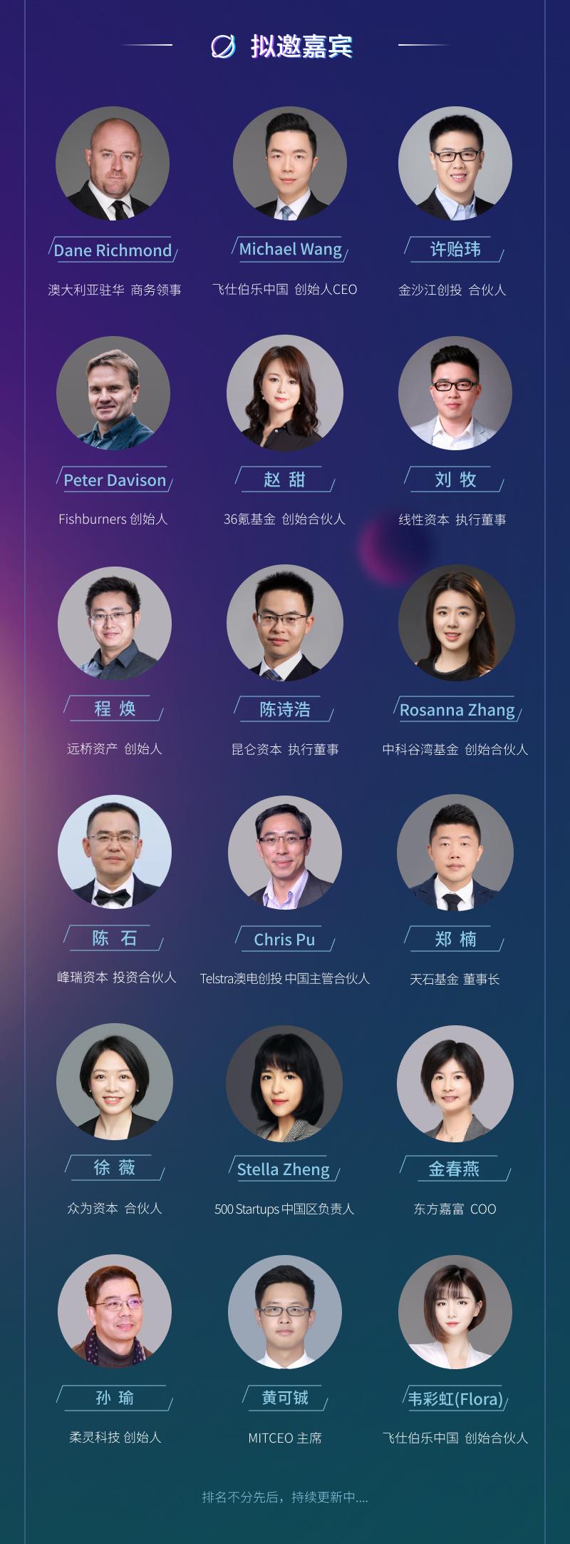 2021GISC海创中国-长图2.jpg