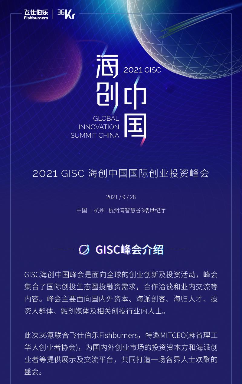 2021GISC海创中国-长图1.jpg