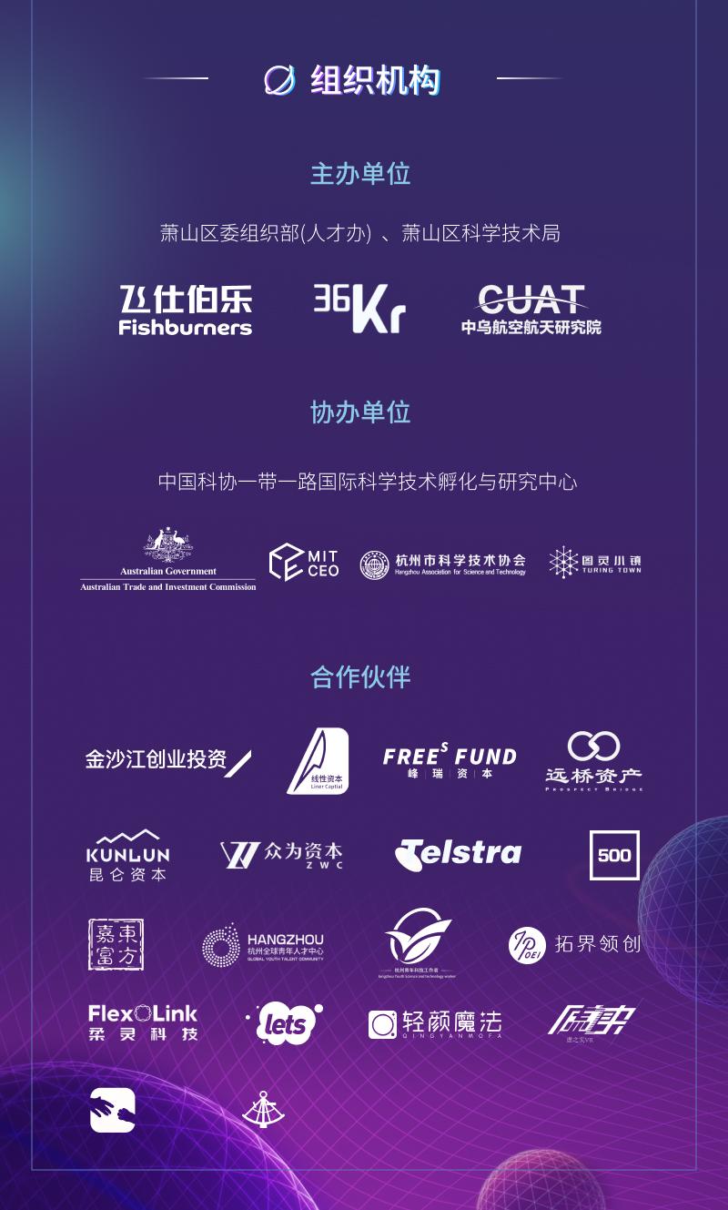 2021GISC海创中国-长图5.jpg